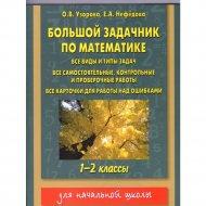 Книга «Большой задачник по математике 1-2 классы» О.В.Узорова.