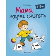 Книга «Учимся вместе. 4-6 лет. Мама, научи считать».