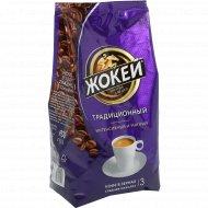 Кофе жареный в зернах «Жокей» традиционный, 900 г.