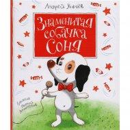 Книга «Знаменитая собачка Соня.