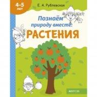 Книга «Познаем природу вместе: растения. Учебное наглядное пособие».