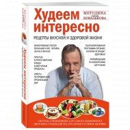 Книга «Худеем интересно. Рецепты вкусной и здоровой жизни».