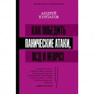 Книга «Как победить панические атаки, ВСД и невроз».