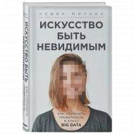 Книга «Искусство быть невидимым».