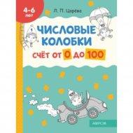 Книга «Учимся вместе. 4-6 лет. Числовые колобки. Счет от 0 до 100».