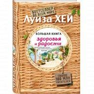 Книга «Большая книга здоровья и радости (Подарочное издание)».