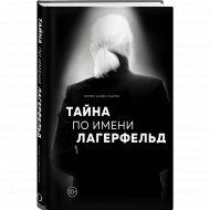 Книга «Тайна по имени Лагерфельд».