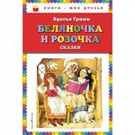 Книга «Беляночка и Розочка: сказки».