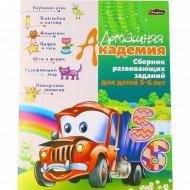 Сборник развивающих заданий для детей
