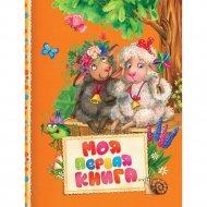 Книга «Моя первая книга. Читаем малышам».