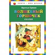 Книга «Волшебный горшочек: сказки».