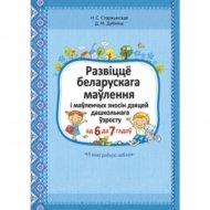 Книга «Развiццё беларускага маўлення i маўленчых зносiн. 6-7 год».