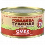 Консервы мясные «ОМКК» говядина тушеная по-смоленски, 325 г