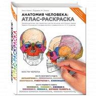 Книга «Анатомия человека: атлас-раскраска».