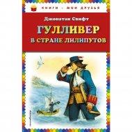 Книга «Гулливер в стране лилипутов» Д.Свифт.