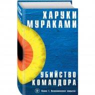 Книга «Убийство Командора. Возникновение замысла» 1 том.