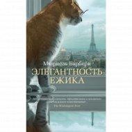 Книга «Элегантность ежика».