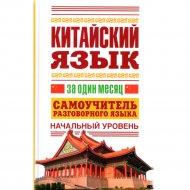 Книга «Китайский за один месяц» Н.Н.Воропаев