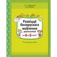 Книга «Развiццё беларускага маўлення дашкольнiкаў. 4-5 год. Дапаможнiк».