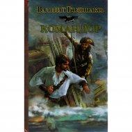 Книга «Командор» Большаков В. П.