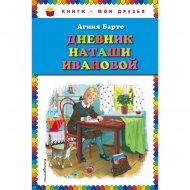 Книга «Дневник Наташи Ивановой» А. Барто.