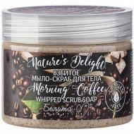 Мыло-скраб взбитое «Morning Coffee» для тела Nature's Delight, 250 г.