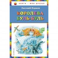 Книга «Королева Буль-Буль».