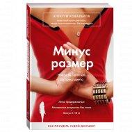 Книга «Минус размер. Новая безопасная экспресс-диета».