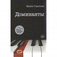 Книга «Доминанты» Горюнова И.С.