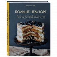 Книга «Больше чем торт. Рецепты потрясающих бисквитных тортов».