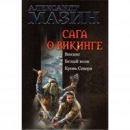 Книга «Сага о викинге. Викинг. Белый волк. Кровь Севера» Мазин А.