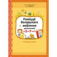 Книга «Развiццё беларускага маўлення дашкольнiкаў. 5-7 гадоў».