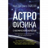 Книга«Астрофизика с космической скоростью,или Великие тайны Вселенной».