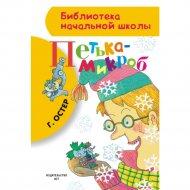 Книга «Петька-микроб», Г. Остер, 2014.
