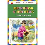 Книга «Мужичок с ноготок: стихи о детстве».