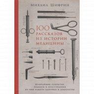 Книга «100 рассказов из истории медицины:Величайшие открытия,подвиги».
