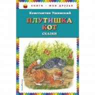 Книга «Плутишка кот: сказки».