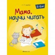 Книга «Учимся вместе. 5-6 лет. Мама, научи читать».