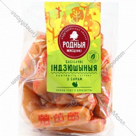 Сосиски «Cacіcачкi iндзюшыныя з сырам» высшего сорта, 500 г.