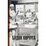 Книга «Будни хирурга».