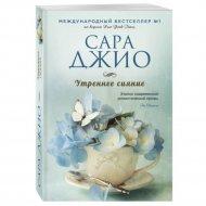 Книга «Утреннее сияние».