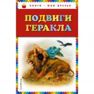 Книга «Подвиги Геракла».