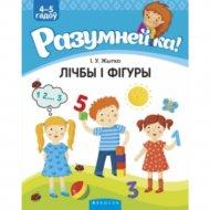 Книга «Разумнейка. 4-5 гадоў. Лiчбы i фiгуры. Вучэбны дапаможнiк».