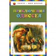 Книга «Приключения Одиссея».