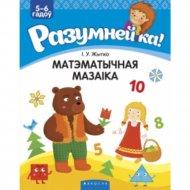 Книга «Разумнейка. 5-6 гадоў. Матэматычная мазаiка. Вучэбны дапаможнiк».