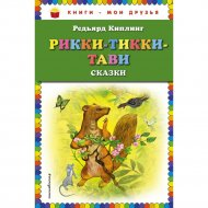 Книга «Рикки-Тикки-Тави: сказки».