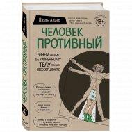 Книга «Человек Противный».