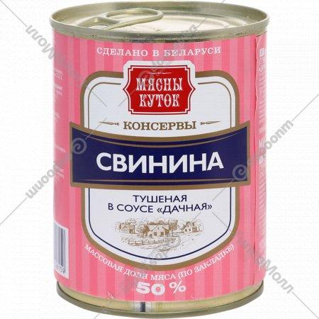 Консервы мясные «Мясны куток» свинина тушеная в соусе, 340 г.