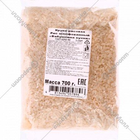Крупа рисовая «Бабушкина кухня» длиннозерная, 700 г.
