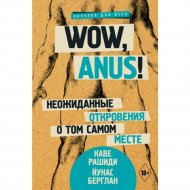 Книга «Wow, anus! Неожиданные откровения о том самом месте».